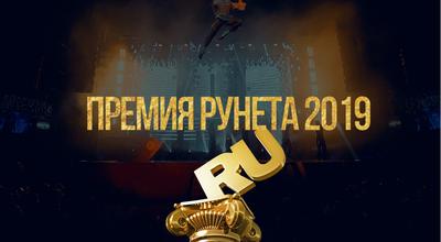 Наш проект номинирован на Премию Рунета 2019